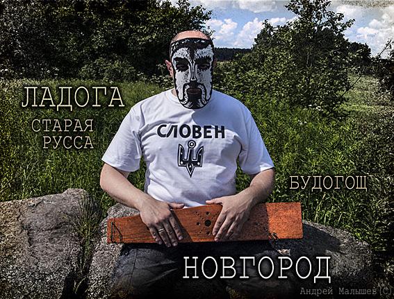 Духи племен Древней Руси встретились в Твери у священного камня