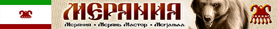 История народа Меря